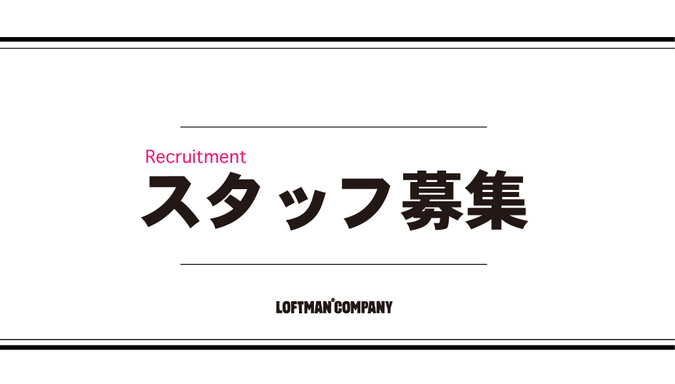 news-2014-07-recruit-main-top