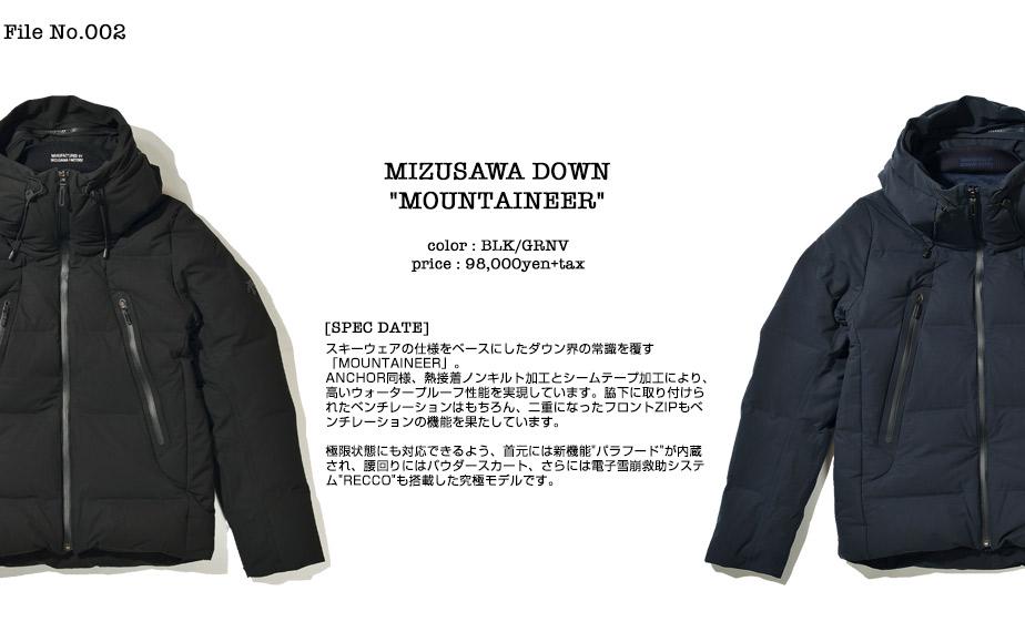 feature-umeda-2014-10-mizsawa-item02